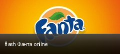 flash Фанта online