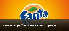 каталог игр- Фанта на нашем портале