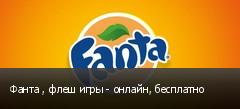 Фанта , флеш игры - онлайн, бесплатно