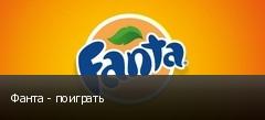 Фанта - поиграть