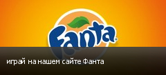 играй на нашем сайте Фанта