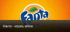 Фанта - играть online
