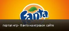 портал игр- Фанта на игровом сайте