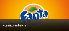 новейшие Фанта