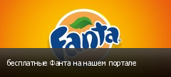 бесплатные Фанта на нашем портале
