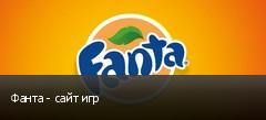 Фанта - сайт игр