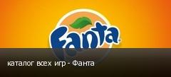 каталог всех игр - Фанта