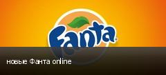 новые Фанта online