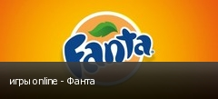 игры online - Фанта