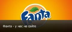 Фанта - у нас на сайте