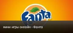 мини игры онлайн - Фанта