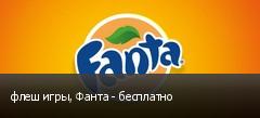 флеш игры, Фанта - бесплатно