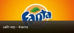 сайт игр - Фанта