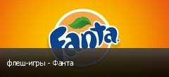 флеш-игры - Фанта