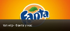 топ игр- Фанта у нас