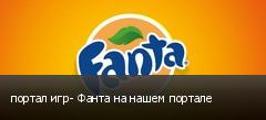портал игр- Фанта на нашем портале