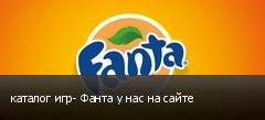 каталог игр- Фанта у нас на сайте