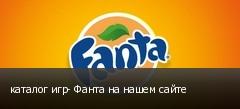 каталог игр- Фанта на нашем сайте