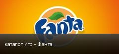 каталог игр - Фанта