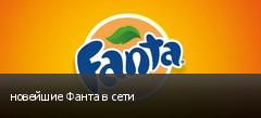 новейшие Фанта в сети