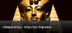 клевые игры - игры про Фараона