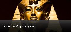 все игры Фараон у нас