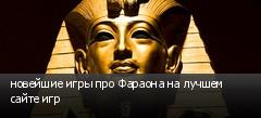 новейшие игры про Фараона на лучшем сайте игр