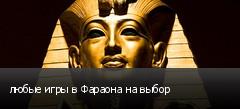 любые игры в Фараона на выбор
