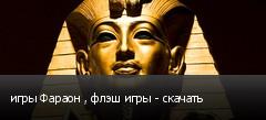 игры Фараон , флэш игры - скачать