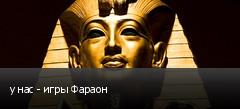 у нас - игры Фараон
