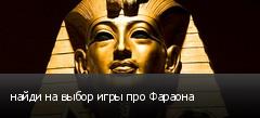 найди на выбор игры про Фараона