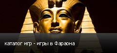каталог игр - игры в Фараона