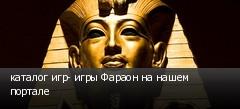 каталог игр- игры Фараон на нашем портале