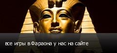 все игры в Фараона у нас на сайте