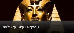 сайт игр - игры Фараон