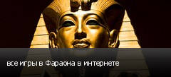 все игры в Фараона в интернете