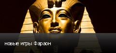 новые игры Фараон