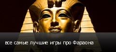 все самые лучшие игры про Фараона