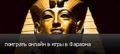 поиграть онлайн в игры в Фараона
