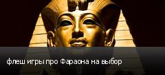 флеш игры про Фараона на выбор