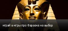 играй в игры про Фараона на выбор
