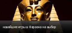 новейшие игры в Фараона на выбор