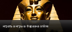 играть в игры в Фараона online