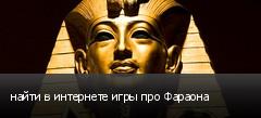 найти в интернете игры про Фараона