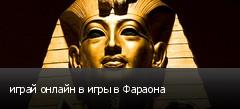 играй онлайн в игры в Фараона