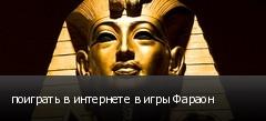 поиграть в интернете в игры Фараон