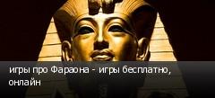 игры про Фараона - игры бесплатно, онлайн