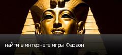найти в интернете игры Фараон
