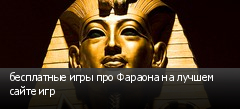бесплатные игры про Фараона на лучшем сайте игр