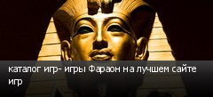 каталог игр- игры Фараон на лучшем сайте игр